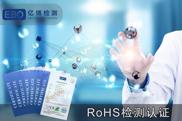 rohs检测报告有效期
