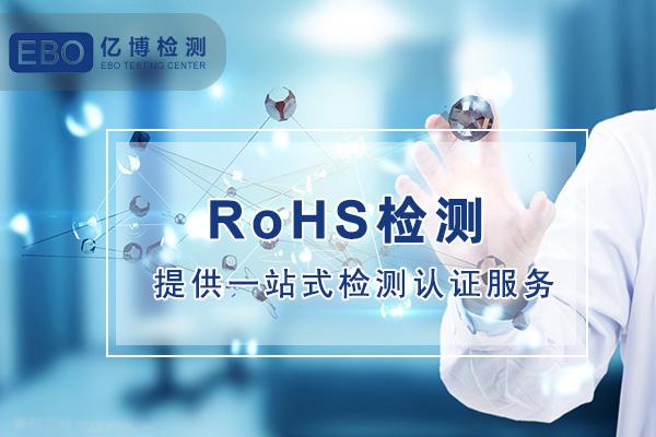 RoHS有害物质法令