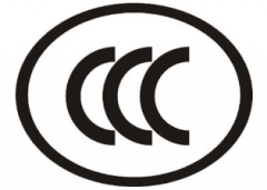 什么是CCC认证,CCC认证是什么意思?