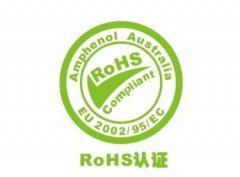RoHS具体涉及哪些产品,RoHS认证适用范围